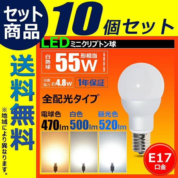 あす楽 10個セット LED電球 E17 ミニクリプトン ボール球 55W 相当 電球色 白色 昼光色 LB9717--10 ビームテック
