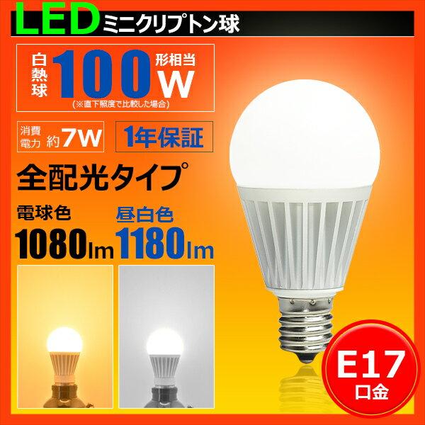 あす楽 LED電球 E17 ミニクリプトン 100W 相当 電球色 昼白色 白色 LB9917-II ビームテック