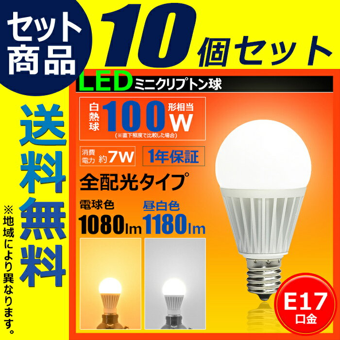 10個セット LED電球 E17 ミニクリプトン 100W 相当 電球色 昼白色 白色 LB9917-II--10 ビームテック
