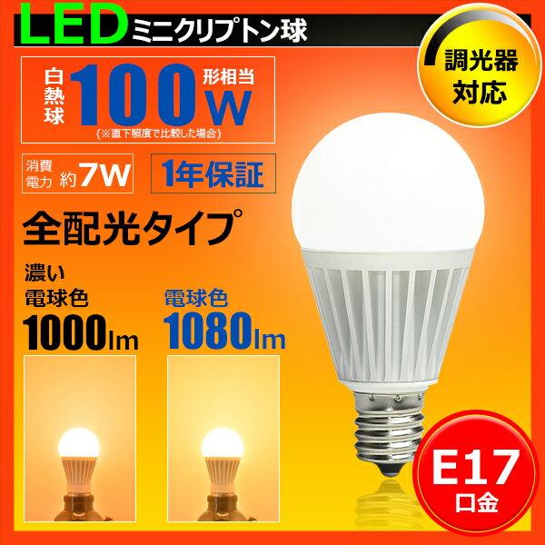 LED電球 E17 ミニクリプトン 100W 相当 濃い電球色 電球色 調光器対応 LB9917D-II ビームテック