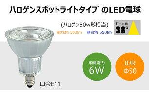 ダクトレールスポットライトE11黒白電球色昼白色E11RAIL-LDR6-E11ビームテック