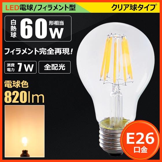 LED電球 E26 フィラメント 60W 相当 電球色 LDA7L-F/BT ビームテック