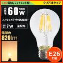 LED電球 e26 60w相当 フィラメント型 led クリア球 エジソンランプ led LEDクリア電球 led電球 e26 電球色 一般電球形 ハロゲン色 ...