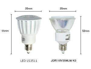 LED電球E1135W相当JDRφ35(35mm)狭角15°ハロゲン形LEDハロゲン電球LEDスポットライトe11ハロゲン球LEDLED照明LEDランプハロゲンLEDLS3511A電球色2700KLS3511Y昼白色5000K【beamtec】