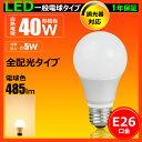 LED電球 E26 調光器対応 40W相当 全配光タイプ LED 電球 e26 電球色 光の広がるタイプ 一般電球形 LEDライト LED照明 インテリア 省エ...
