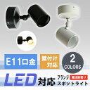 スポットライト e11口金 LED電球用 ライト 照明器具 LED 対応 スポット 照明 食卓用 インテリア レールライト E11FL-K 黒 E11FL-W ...