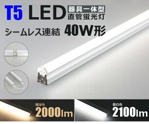 LED蛍光灯40W直管器具一体型ベースライト電球色昼白色T5LT40ビームテック