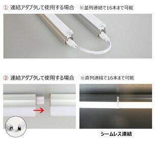 【本日Maxポイント還元中!】LED蛍光灯T5器具一体型40Wスリムシームレスライン間接照明電球色昼白色40WベースライトT5LT40ビームテック