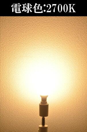 LED電球E17ミニクリプトン形LED小型電球4.8W(55型相当※直下照度で比較した場合)長寿命節電対策300度範囲以上発光生鮮食品に最適演色性:RA98以上調光対応LB9717HVD濃い電球色:2300KLB9717AVD電球色:2700K