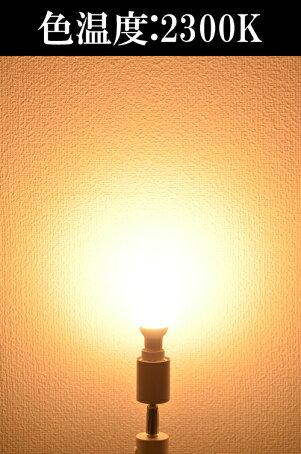 【生鮮食品用LED高演色タイプ/Ra95/全配光/調光器対応】LED電球口金E17小形電球タイプ4.8W(55W型相当※直下照度で比較した場合)調光対応演色性:Ra98以上300度範囲以上発光ミニクリプトン形LB9717HVD濃い電球色:2300KLB9717AVD電球色:2700K