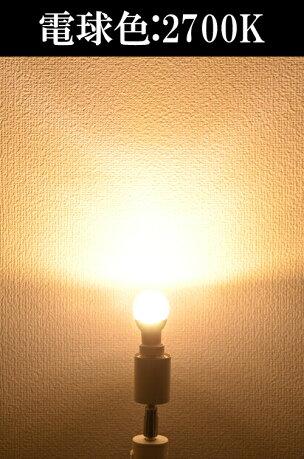 LED電球E17ミニクリプトンボール球55W相当電球色昼光色調光器対応LB9717TDビームテック