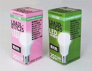 【本日Maxポイント還元中!】LED電球E17ミニクリプトン25W相当電球色昼光色LDA3-E17C25ビームテック