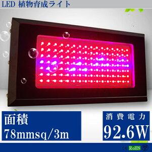 在庫限り送料無料LED植物育成ライト120W100x赤LED12x青LED消費電力92.6W面積78mmsq3mLG120照明LEDランプ