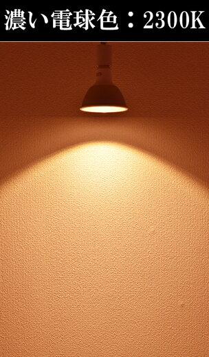 LED電球スポットライトE26ハロゲン150W相当濃い電球色電球色昼光色調光器対応LSB6126Dビームテック