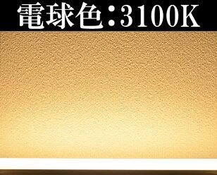 【調光対応】【業界初!!0〜100%調光】OFFから100%まで自由に調光できるタイプAC100V片側給電LED蛍光灯20W高輝度/LED直管型蛍光灯40W型電源内蔵口金:G13LT40WD電球色:3100KLT40CD昼光色:6000K【beamtec】