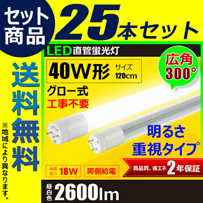 25本セット LED蛍光灯 40W 直管 昼白色 LT40KYH-III--25