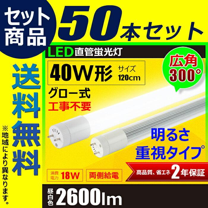 50本セット LED蛍光灯 40W 直管 昼白色 LT40KYH-III--50 ビームテック