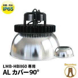 LMB-HBIIシリーズ専用 アルミカバーAタイプ・90度 ビームテック