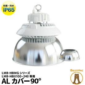 LMB-HBMGシリーズ専用 アルミカバーBタイプ・90度 AL90D-B ビームテック
