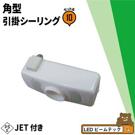 10個セット 角型引掛シーリング ロック付 キャップ 配線金具 定格6A 125V WG7061 同等品 PSE JET付き BT7061 ビームテック
