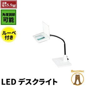 【数量限定】 LEDデスクライト テーブルスタンド LEDライト ルーペ付き 1.75倍 拡大鏡 デスクスタンド 照明 LEDライト 角度調整可能 昼光色相当 300lm BT8097 照明 LEDランプ ビームテック