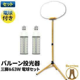 LEDバルーンライト LED電球 付属 ハイパワー 高輝度 投光器 作業灯 屋外 屋内 LED交換可能 btbl100-tripod-63