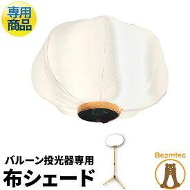 LEDバルーンライト LED電球 付属 ハイパワー 高輝度 投光器 作業灯 屋外 屋内 LED交換可能 専用布シェード btbl100