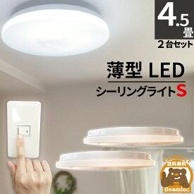 2個セット LEDシーリングライト 〜4.5畳 1800lm 小型 LED ミニシーリングライト 昼光色 BYC330Y--2