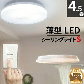 LEDシーリングライト 〜4.5畳 1800lm 小型 LED ミニシーリングライト 昼光色 BYC330Y