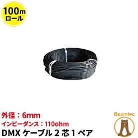 DMXケーブル 100mロール 2芯1ペア デジタルケーブル CableDMX--100 ビームテック