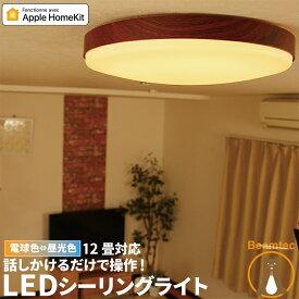 LEDシーリングライト スマートトークライコン for Homekit おしゃれ 木目 木枠 CL-12WIFI シーリングライト おしゃれ ビームテック