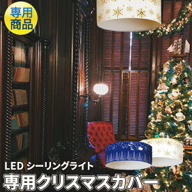 【数量限定】LEDシーリングライト 専用カバー フレーム付き おしゃれ カバー シーリング シェード クリスマス パーティ ファブリック リビング 居間 ダイニング 食卓 寝室 子供部屋 ワンルーム 一人暮らし 照明 FR-CL-COVER-Chris