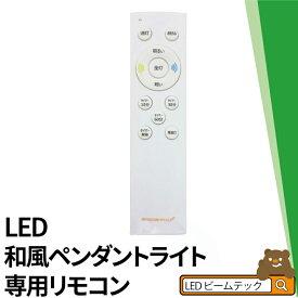 LEDシーリングライト専用リモコン CL-YD CL-WD PL-CDシリーズ対応 CL-RBB2 シーリングライト おしゃれ ビームテック