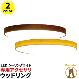 シーリングライト LED おしゃれ 天井直付灯 アクセサリー 北欧 インテリア 照明 ライト 和室 寝室 ダイニング 食卓 リビング 居間 CL-Ring ビームテック