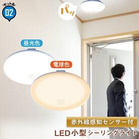 2台セット 人感センサー led ライト 廊下 照明 人感センサーライト 屋内 室内 トイレ 廊下 天井 おしゃれ CL-SS082 ビームテック 電球色 昼光色 シーリングライト