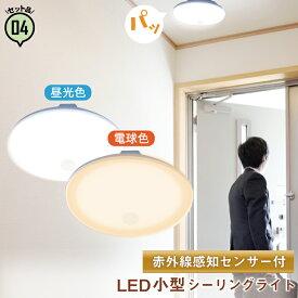 4台セット 人感センサー led ライト 廊下 照明 人感センサーライト 屋内 室内 トイレ 廊下 天井 おしゃれ CL-SS082 ビームテック 電球色 昼光色 シーリング