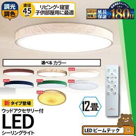 LEDシーリングライト おしゃれ LED 12畳 8畳 6畳 調光 調色 天井直付灯 木枠 木目 ウッドフレーム リモコン 照明器具 和室 寝室 おしゃれ 直付け 北欧 ダイニング リビング 居間 インテリア CL-YD12CDS-RingII シーリングライト おしゃれ ビームテック