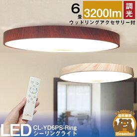 LEDシーリングライト おしゃれ LED 6畳 調光 天井直付灯 木枠 木目 ウッドフレーム リモコン 照明器具 和室 寝室 おしゃれ 直付け 北欧 ダイニング リビング 居間 インテリア CL-YD6PS-RingII シーリングライト ビームテック