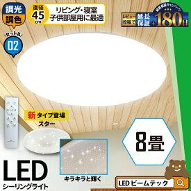 LEDシーリングライト 2台セット 8畳 6畳 調光 調色 LED リモコン 天井直付灯 リビング 居間 ダイニング 食卓 寝室 子供部屋 ワンルーム 一人暮らし 照明 電球色 昼光色 CL-YD8CDSII--2 シーリングライト おしゃれ ビームテック