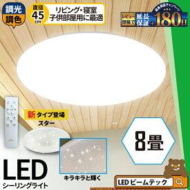 LEDシーリングライト 8畳 6畳 調光 調色 LED リモコン 天井直付灯 リビング 居間 ダイニング 食卓 寝室 子供部屋 ワンルーム 一人暮らし 照明 電球色 昼光色 CL-YD8CDSII シーリングライト おしゃれ ビームテック