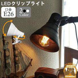 クリップライト 照明 業務用 オフィス 工場 現場 作業用 ライト クリップライト ワークライト CLIPE26PAR38