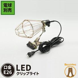 クリップライト 照明 業務用 オフィス 工場 現場 作業用 ライト クリップライト ワークライト Cliplight