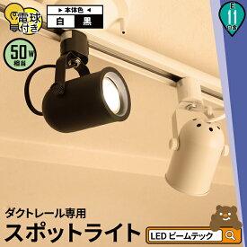 ダクトレール スポットライト 照明 ライト レールライト E11 LED電球付き 50W DLS505A-LDR6-E11 ビームテック