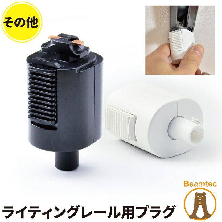 ライティングレール用プラグ ライティングレール部品 ダクトレール コードペンダント パイプ吊兼用タイプ DR4032K 黒 ブラック DR4032W 白 ホワイト 照明 LEDランプ ビームテック
