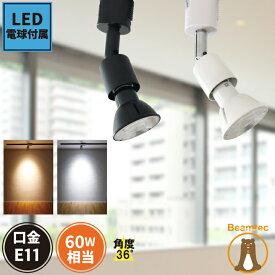 ダクトレール用スポットライト ダクトレール スポットライト 照明 E11 黒 白 電球色 昼白色 E11RAIL-LSB5611D ビームテック