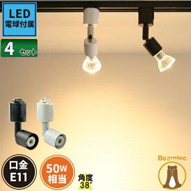 4個セット ダクトレール スポットライト E11 黒 白 電球色 昼白色 E11RAIL-LDR6-E11--4 ビームテック