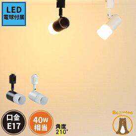 ダクトレール スポットライト 照明 ライト レールライト E17 LED電球付き 40W 黒 白 E17DLS-PC-LDA5-E17 ビームテック