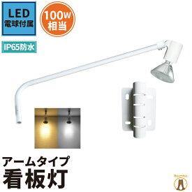 LED電球付き スポットライト 照明 業務用 オフィス 工場 現場 作業用 ライト ブラケットライト ワークライト E26FLLEAM-10