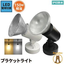 LED電球付きスポットライト 照明 業務用 オフィス 工場 現場 作業用 ライト ブラケットライト ワークライト E26FLPAR-LDR17 ブラック