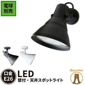 スポットライト E26 看板灯 LED投光器 看板用 アーム ランプホルダ アウトドアスポットライト 照明 業務用 オフィス 工場 現場 屋外 作業用 ライト エクステリア ブラケットライト ワークライト E26FLPAR38-WP
